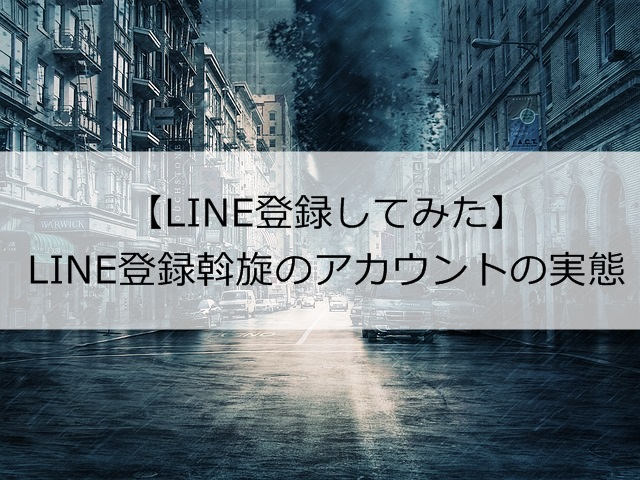 LINE登録,副業,登録斡旋
