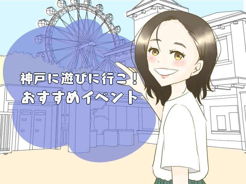 神戸,おすすめイベント