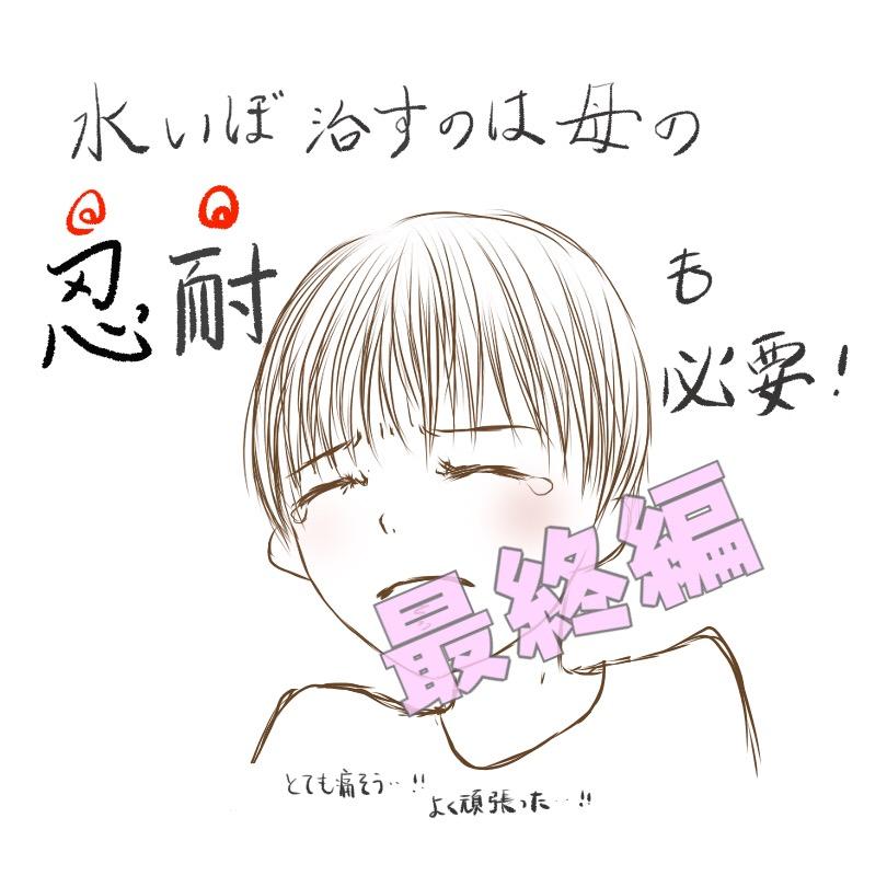 水いぼ,最終編