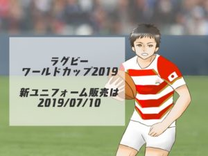新ユニフォーム,ラグビーワールドかプ2019