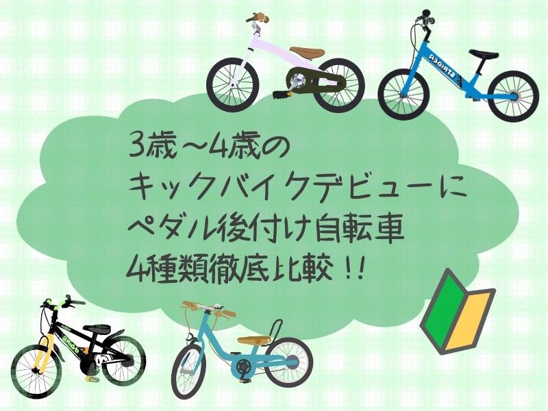 3歳から4歳のキックバイクデビューにペダル後付自転車4種類を徹底比較
