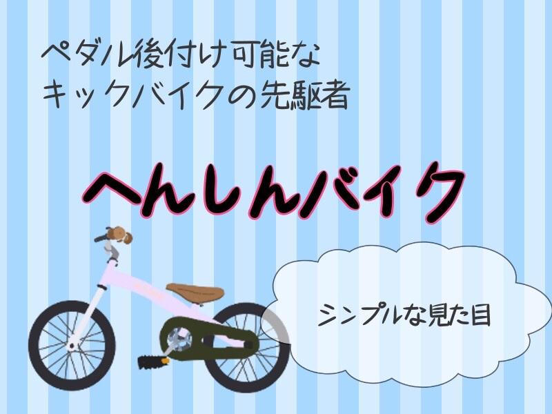 キックバイクの先駆者へんしんバイク