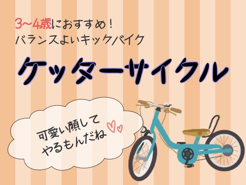 3~4歳におすすめのケッターサイクルはバランス良いキックバイク。