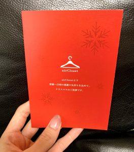 airclosetから届いたクリスマスカード