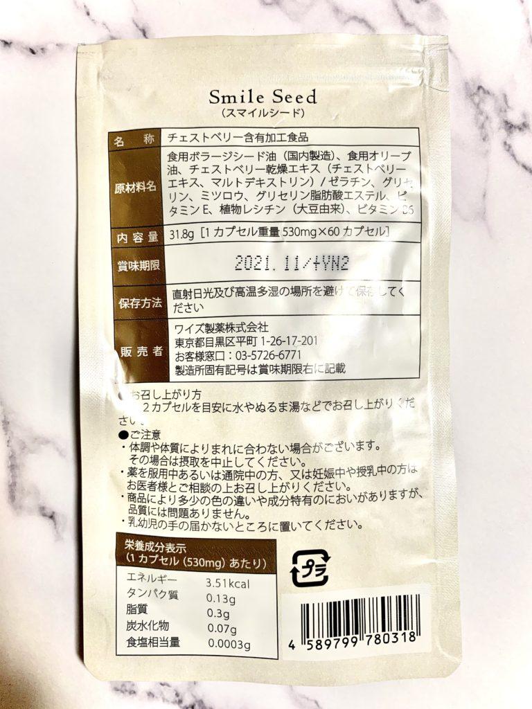 Smile Seed スマイルシードサプリメントの詳細